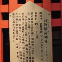 兵庫県・尼崎寺町 七福神めぐり「尼のきふねさん 貴布禰神社」