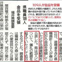 自民党の菅原一秀 (すがわら いっしゅう)や河井案里( かわい あんり)をなぜ起訴しない