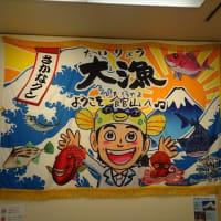 さかなクンの描く「ギョギョ魚!!!展」/日動画廊
