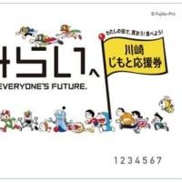 川崎じもと応援券、使えるように登録しました!