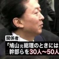 野党とマスコミで盛り上がる「桜を見る会追及チーム」← 日本のために働け!