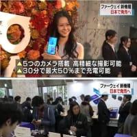 NHKがファーウェイ商品を宣伝!ニュースで新スマホのCM!過去にもサムスン商品を何度も大宣伝