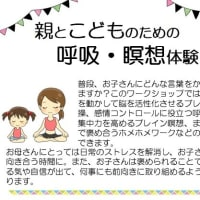 エデュママ・エデュパパ勉強会 8月【親子イベント】
