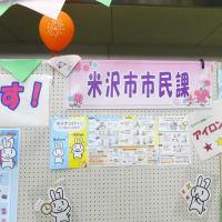米沢市生涯学習フェスティバルが開催されました!