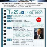 名古屋開催の商談力アップセミナー