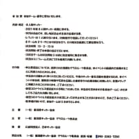JFAキッズ(U-10)サッカーフェスティバル2021新潟開催のお知らせ