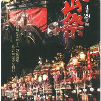石動 曳山祭 開催