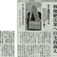 #akahata 核廃絶法案への支持訴え 婦人国際平和自由連盟米国支部 エレン・トーマスさん/原水爆禁止世界大会・海外代表に聞く ・・・今日の赤旗記事