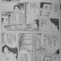 格納容器の配管で漏水確認 3号機で初、福島第1 ※ ビッグコミック・スピリッツは、事実上 『販売粛清』