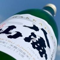 八海山「特別純米 生詰原酒」