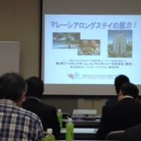 2015年3月7日(土)大阪でマレーシア ロングステイ&MM2Hビザ取得セミナー開催