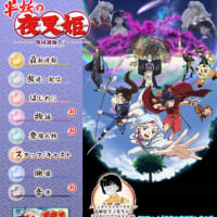 半妖の夜叉姫 第28話「産霊山の結界」