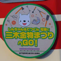 神鉄「しんちゃん&てつくん電車で三木金物まつりへGO!神戸電鉄粟生線活性化協議会」ヘッドマーク♪♪