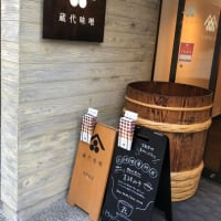 蔵代味噌 =京都=