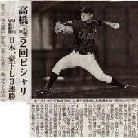 続々県出場決定・高校野球地区大会