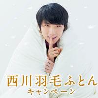 西川キャンペーン・クオカード。CITIZENから動画第2弾