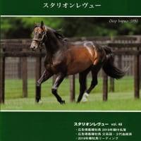 【スタリオンレヴュー2020(Stallion Review)】が発行!
