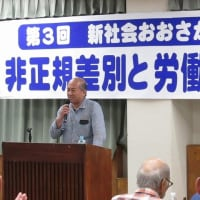 新社会おおさか市民講座 / 安倍首相が「桜を見る会」で・・・