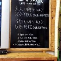 室内釣り堀しみちゃん(柏市)