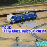 ◆鉄道模型、TOMIXさん、TCS自動踏切誤動作ほぼ解消!