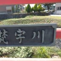 葛澤に梵字を名乗る川と橋