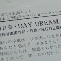 今 レトロ*白日夢?それはかなしいことだけど🎵