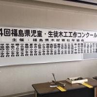 第44回福島県児童・生徒木工工作コンクール作品展示