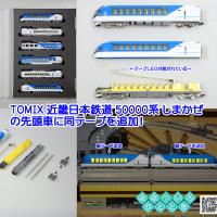 ◆鉄道模型、TOMIX「近畿日本鉄道 50000系 しまかぜ」の先頭車に同テープを追加!