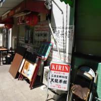 多分現在では最も小さい規模となった「天龍菜館」。猛暑の中「謹賀新年」が張られた扉は閉められていた。