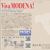 2019溝呂木陽水彩展「Viva MODENA!」あと2日です。13日まで