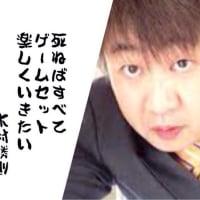 死ぬばすべてゲームセット!楽しくいきたい!木村勝則滋賀県高島市