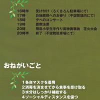 7月24日(金)不空院(奈良市高畑町)で地蔵盆夏祭り!(2020 Topic)