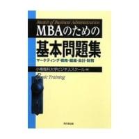 『MBAのための基本問題集』が出版されました