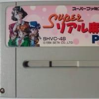 「スーパーリアル麻雀PIV」 レビュー (スーパーファミコン)