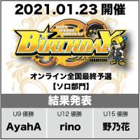 【結果】1/23開催BIRTHDAY最終予選《ソロ部門》