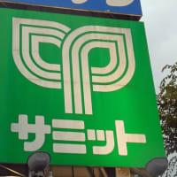 天ぷらで転倒の客、逆転敗訴=スーパーのサミット―東京高裁