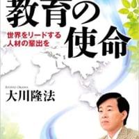 【宗教教育はなぜ大切か】大川隆法