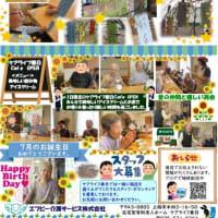 ケアライフ春日通信8月号