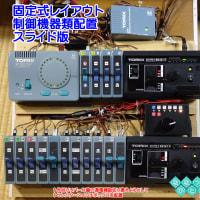 ◆鉄道模型、制御機器配置スライド板にセレクタースイッチボックスNを捻じ込む!