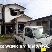 M様邸住宅解体工事(いわき市小名浜) ~工事スタート~