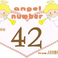 エンジェルナンバー「42」のメッセージを享ける!
