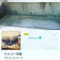[ヒア、ラスコー!!]☆