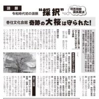 No,2450『香住文化会館 奇跡の桜』