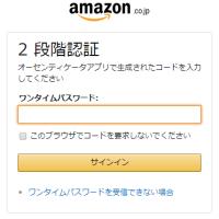 Amazonで困ってます