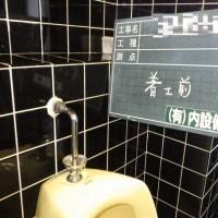 小便器の洗浄管からの水漏れ・・・千葉市某施設