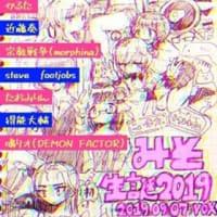 ライブレポ!(9/7 VOX 「みそ生誕祭」)/いい雰囲気のイベント/「まだまだ若いかも」ってちょっとだけ思えた日