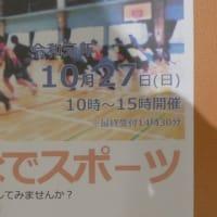 『みんなでスポーツ2019』が10月27日に開催されるよう@市川市スポーツセンター