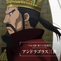 『アルスラーン戦記』を観ました♫(๑╹ω╹๑ )♫