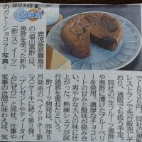 〈酢イーツ〉ガトーショコラ開発