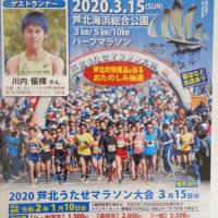 2020うたせマラソン ゲスト川内優輝選手